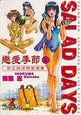二手書博民逛書店 《戀愛季節SALAD DAYS 2》 R2Y ISBN:9573479729│豬熊忍