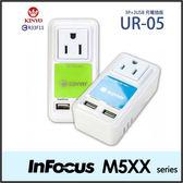 ☆KINYO 耐嘉 UR-05 2USB+3P 極速充電插座/充電器/鴻海 InFocus M510/M511/M518/M510T/M530/M535/M550