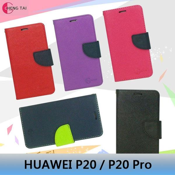 ●華為 HUAWEI P20 EML-L29/P20 Pro CLT-L29 經典款 系列 側掀皮套 可立式 側翻 插卡 皮套 手機套 保護套