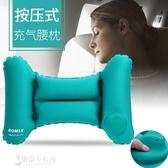 紓困振興 充氣枕頭 充氣腰枕旅行家居辦公靠枕腰墊按壓式自動充氣靠墊護腰墊便攜枕頭東京衣秀
