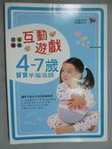 【書寶二手書T8/家庭_GSZ】甜蜜家庭互動遊戲:4-7歲寶寶手腦協調_漢宇編輯部
