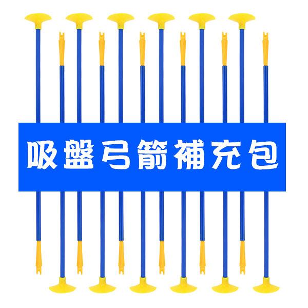 【888便利購】吸盤弓箭補充箭(大支54公分長)(12支裝)