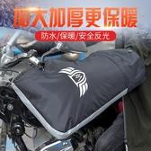 電動車手套摩托車手把套冬季保暖防寒擋風加厚防水三輪車擋風男女 創意新品