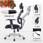 升降辦公椅舒適久坐電腦椅子家用游戲椅學生宿舍座椅人體工學靠背 1995生活雜貨NMS