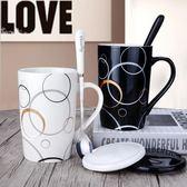 馬克杯創意簡約陶瓷杯子帶蓋勺情侶水杯辦公室早餐牛奶咖啡杯潮流 【好康八九折】