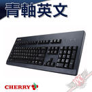 [ PC PARTY ] CHERRY 青軸英文-原廠機械式鍵盤 G80-3000