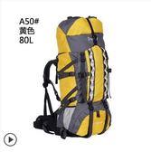 正品戶外登山包 80L男超大容量雙肩背包背囊行李旅行包(A50#黃色)