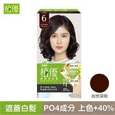 美吾髮植優護髮染髮霜-6自然深棕