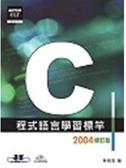 (二手書)C程式語言學習標竿:2004修訂版