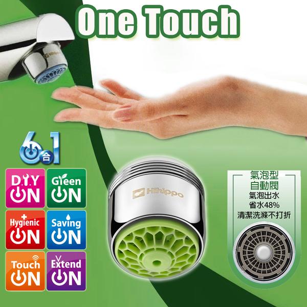 金德恩 台灣製 省水省錢One Touch 台灣製造抗菌省水開關/ 省水閥(省水48%氣泡型自動閥)HP3085