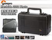 《飛翔無線3C》羅普 Lowepro Hardside 300 Photo 硬殼攝錄影箱 手提箱 後背相機包 單眼