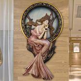 歐式墻面裝飾掛件客廳餐廳玄關背景墻上裝飾品創意復古墻飾壁掛WY