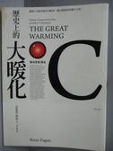 【書寶二手書T3/歷史_MEJ】歷史上的大暖化 _布萊恩.費根