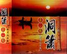 洞簫 第二輯 CD (音樂影片購)