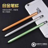 電容筆 合金筆桿 手寫觸屏筆 橡膠頭觸控筆 送一對筆頭 Zbrb7