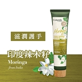 Naturals 辣木籽潤手霜 30ml