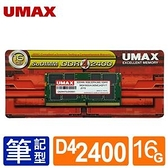 【綠蔭-免運】UMAX NB-DDR4 2400 /16G 筆記型RAM