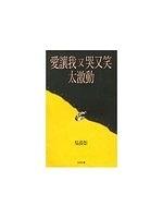 二手書博民逛書店 《愛讓我又哭又笑太激動》 R2Y ISBN:957808644X│吳淡如