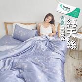 #TCL22#奧地利100%TENCEL涼感純天絲3.5尺單人床包+雙人舖棉兩用被套三件組(含枕套)限單組超取