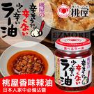 日本 桃屋 香味辣油 110g 開胃好幫...