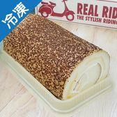 【完美口感】蓬鬆鹹甜芝士捲蛋糕1盒(420g±5%/盒)【愛買冷凍】