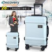 【Discovery Adventures】 工具箱28吋鋁框行李箱-白(DA-A17022-28)