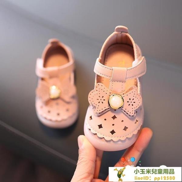 學步鞋鏤空涼鞋女寶寶洞洞鞋嬰兒鞋子不掉腳軟底【小玉米】