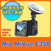 Mio MiVue C350【送 32G+E01三孔+拍拍燈】行車記錄器