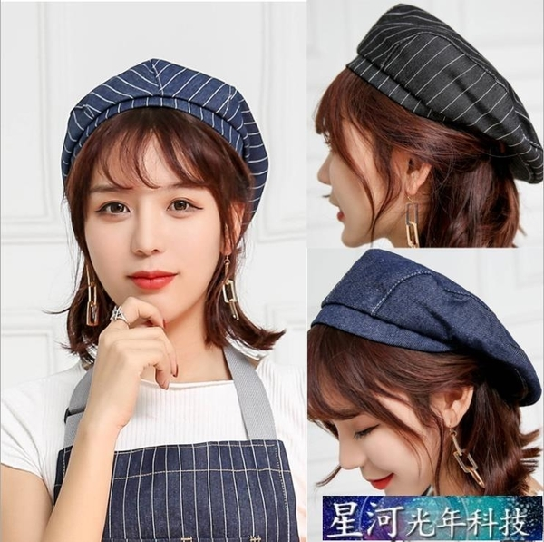 工作帽 條紋牛仔前進帽時尚韓版貝雷帽繪畫休閒餐飲咖啡廳奶茶店工作帽女 星河光年