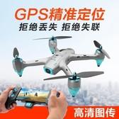 航拍機專業無人機高清航拍飛行器智慧四軸遙控飛機婚慶戶外大型航模 艾莎YYJ