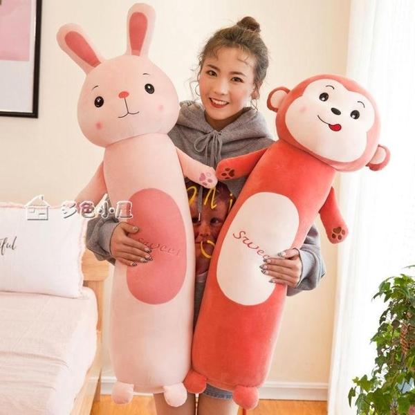 毛絨抱枕可愛小兔子抱枕長條枕毛絨玩具床上睡覺懶人夾腿公仔玩偶生日禮物YXS 快速出貨