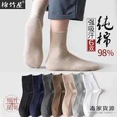 6雙裝 純棉襪子男中筒襪薄款防臭吸汗全棉皮鞋襪長襪【毒家貨源】