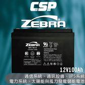 【ZEBRA】NPG 100-12(12V100Ah)適合移動車.露營車電池(NPG100-12)
