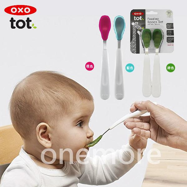 【one more】美國代購 正品 美國OXO不鏽鋼軟矽膠餵食湯匙2入組 寶寶的第一階段餵食湯匙