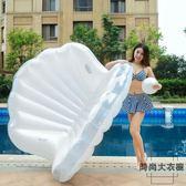 大貝殼水上充氣坐騎浮床浮排游泳圈成人珍珠【時尚大衣櫥】
