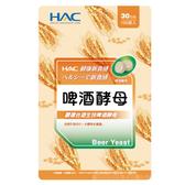HAC 啤酒酵母錠 (120錠/包)【杏一】