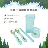 台灣製 三色可選 兒童環保無毒餐具組 兒童筷 304不鏽鋼湯匙/叉子 易晉