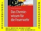 二手書博民逛書店Das罕見Chemiewissen Fur Die FeuerwehrY405706 Torsten Schm