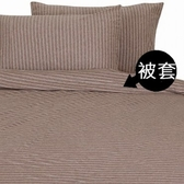 HOLA home自然針織條紋被套 加大 現代棕
