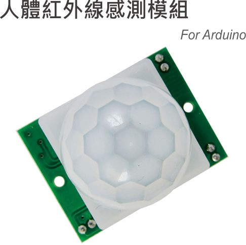 人體紅外線(PIR)感測模組 For Arduino