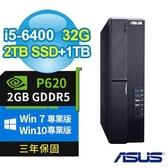 【南紡購物中心】ASUS 華碩 Q270 SFF 商用電腦(i5-6400/32G/2TB SSD+1TB/P620 2G/W7P/三年保固)