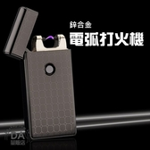 電磁脈衝 電弧 防風打火機 USB 電子點煙器 充電打火機 電弧打火機 黑色格紋(80-2928)