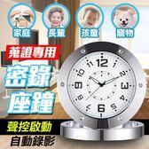 【抓姦必備】超高畫質 密錄時鐘 針孔竊聽器 聲控模式 一鑑錄影 超隱密 蒐證必備