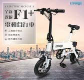 ☆手機批發網☆ F1+ 電動折疊車《55公里版》三段模式,電動自行車、腳踏車、電動輔助車