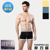 【南紡購物中心】【MORINO X LUCAS】經典緹花平口褲(超值4件組)