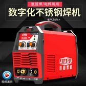 佳固WS-200A 250A氬弧焊機家用小型兩用220v逆變不銹鋼單用電焊機igo 衣櫥の秘密