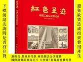 全新書博民逛書店紅色足跡-中國工會從這裏走來Y309917 中國工運研究所 工人出版社 ISBN:9787500873877
