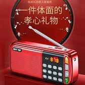 收音機 N28收音機多功能大音量老年人便攜式可充電插卡音箱隨身聽mp3