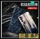【萌萌噠】三星 S21+ S20+ S21 Ultra 純色簡約款 仿木紋 大理石彩繪保護殼 超薄全包軟殼 手機殼