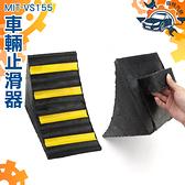 『儀特汽修』手提便攜式車輪定位器 車輛止退器 實心橡膠三角木 止滑擋車器 車輪斜坡墊MIT-VS155